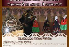 Διήμερο Πολιτιστικών Εκδηλώσεων