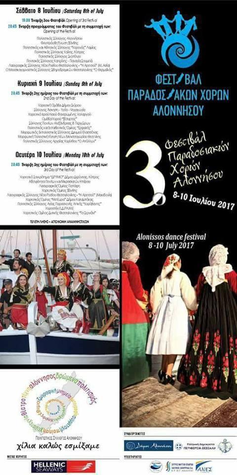 3o Φεστιβαλ Παραδοσιακών Χορών Αλοννήσου!!!