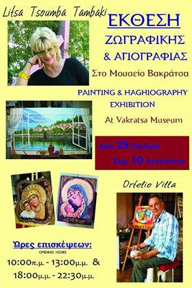 Έκθεση Ζωγραφικής & Αγιογραφίας