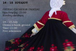 5ο Φεστιβάλ παραδοσιακών χορών Γλώσσας Σκοπέλου