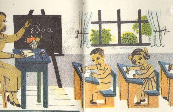 Σχολείο Δεύτερης Ευκαιρίας στη Σκόπελο