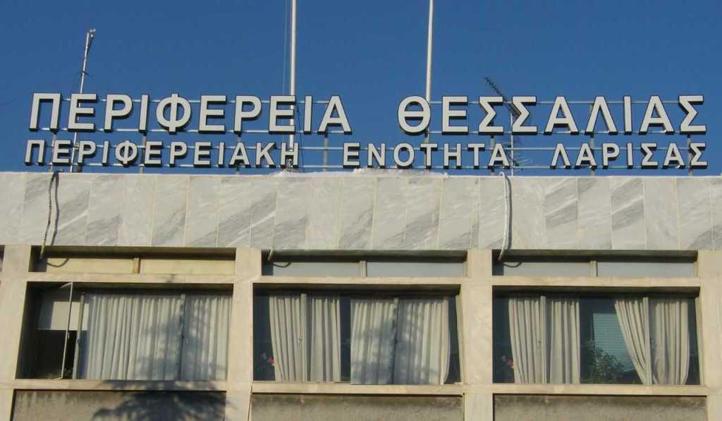"""Περιφέρεια Θεσσαλίας: """"Πράσινο φως"""" για 36 προσλήψεις μόνιμου προσωπικού"""