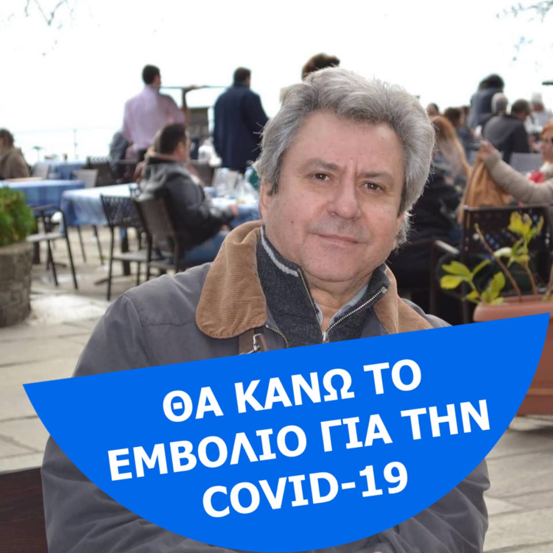 """Ε. Τσάμης:""""Η ελληνική κακοδαιμονία της ανοργανωσιάς υπεύθυνη για τη διακοπή του εμβολιασμού"""""""