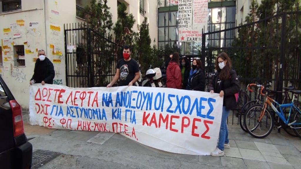 Διαμαρτυρία φοιτητών για το νέο νομοσχέδιο για τριτοβάθμια Εκπαίδευση