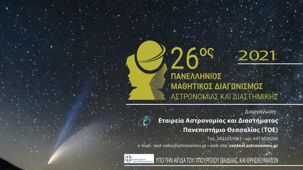 Διαδικτυακά η 2η φάση του Πανελλήνιου Διαγωνισμού Αστρονομίας 2021