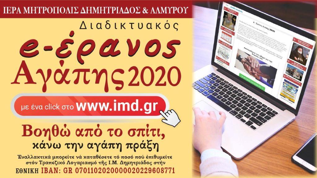Κοινωνική προσφορά εν μέσω πανδημίας από την Μητρόπολη Δημητριάδος